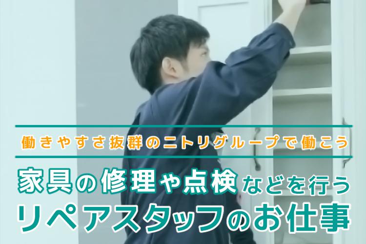 【ニトリグループ】リペアスタッフ募集